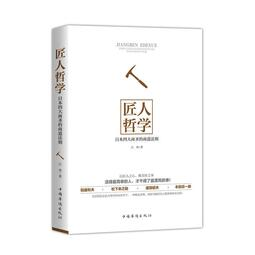 限時免運正版書籍匠人哲學:日本四大商圣的商道法則