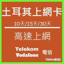 土耳其網卡10天/15天/30天 高流量 4G上網 土耳其上網卡 SIM卡 歐洲網卡