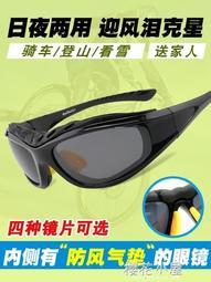 免運!!男女戶外偏光太陽鏡運動騎行眼鏡夜視防塵風沙護目鏡摩托車防風鏡-布丁小站