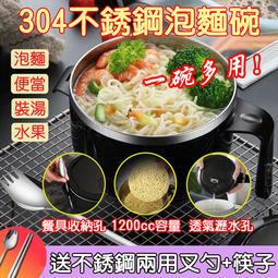【699免運】日式 304不銹鋼 泡麵碗  不鏽鋼 便當盒 1200cc大容量 帶碗蓋 送 不銹鋼餐具