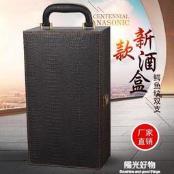 限時8折扣免運紅酒盒新款鱷魚紋雙支裝葡萄酒禮盒手提通用2支裝可禮品箱