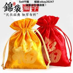 So8千購—紅色首飾袋錦囊袋小布袋束口袋抽繩飾品袋收納袋包裝袋福袋包袋子[訂單滿200元起購 限同類 不限款]