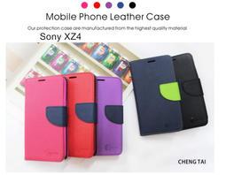 Sony XZ4 雙色龍書本套 經典撞色皮套 書本皮套 側翻皮套 側掀皮套 保護套 可站立 看影片方便 名片收納