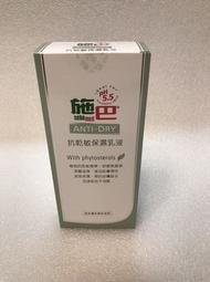 Sebamed 施巴5.5 抗乾敏保濕乳液 400ml 有壓頭
