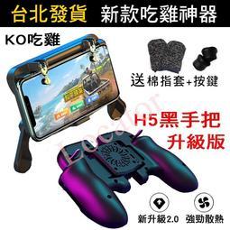 吃雞神器 H5升級新款H6電池款 Ko吃雞電池款 Ko吃雞插電款