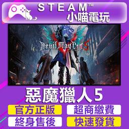 【小喵電玩】Steam 惡魔獵人5 Devil May Cry 5 超商送遊戲✿火速發✿PC數位版
