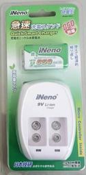 INeno-9V雙孔充電器加鋰電池組850mah防爆極速快充,日本技術鋰電型,環保材質可回收,可循環充電約一千次省錢又環