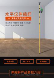 現貨發票價【4米】全鋁合金伸縮桿吊頂支架 自動雷射水平儀縮支撐桿 輕鋼架木工天花板