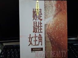 小紅帽◆《妳是最佳女主角 漂亮女人魔法書 健美塑身護理學》  閣林圖書 無筆記K45