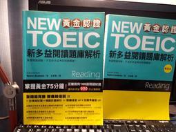 小紅帽◆語言學習※無光碟《NEW TOEIC 新多益閱讀題庫解析 試題本+解答本》國際學村 試題寫1/2Z0