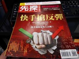 小紅帽◆《先探 2018/10.12~10.18 No. 2008 快手槍反彈》※投資理財.財經 雜誌周刊