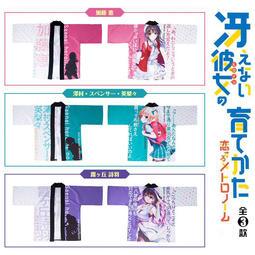 日版會場限定 不起眼女主角培育法 加藤惠英梨梨詩羽學姐 法披羽織