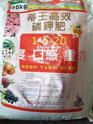 蒂王高效磷鉀肥〈20k〉〈粉狀〉助開花  著果好  防裂果 擋紅快  粒粒重  粒粒甜