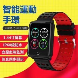 現貨 智慧手環 心率手環 藍芽監測睡眠計步 運動健康手錶