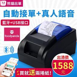 出清價台灣專用繁中版Foodpanda出單機熊貓送直連獨家音量可調整熱感出單機打印機 保固三個月