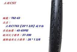 ★慧樂福★ 正新CST 26x1-3/8 城市胎 C1763 自行車輪胎 26吋淑女車輪胎 T82-63