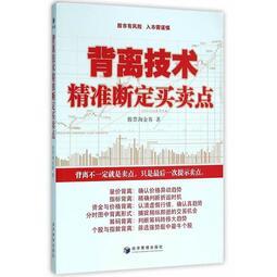 背離技術精準斷定買賣點(量價背離、指標背離、資金與價格背離、分時圖中背離形式、籌碼背離、個股與指數背離……該書逐一分析新