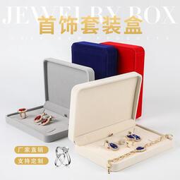 絨布首飾飾品戒指項鍊耳環耳釘手鐲盒套裝結婚三四五件套禮盒定制