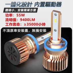 55W/9400流明/遠近一體LED大燈/汽車H1/H4/H7/H8/H9/H11/9005/9006/9012/LED