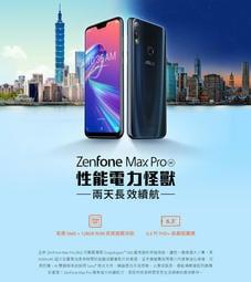 三重 艾頑手機通訊 超大電量 Zenfone Max Pro M2 4G/128G (zb631kl)