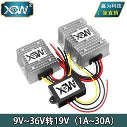 【金銘】9-36V轉19V直流穩壓器 12V24V轉19V電源轉換器模塊 廠家直銷