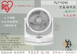 【94五金】♠公司貨 好評熱銷♠ 日本 IRIS PCF-HD15 空氣對流循環扇 循環風扇 HD15 桌扇 非HM23