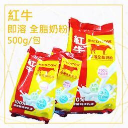 [紅牛]即溶全脂奶粉 500g/包 (0.5kg/包) red cow
