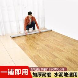 加厚地板革 pvc地板墊 耐磨水泥地膠防水毛坯房塑料家用自粘地貼紙