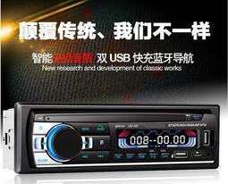 現貨-- 藍芽汽車音響 汽車音響主機 汽車mp3播放器 12V24V車載藍牙MP3播放器貨車收音機CD