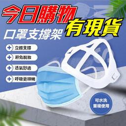 口罩神器 3D立體口罩支架 防悶口罩支架 口罩透氣支架 口罩立體支架 口罩防悶支架 支撐架 不沾口紅 避免口鼻接觸