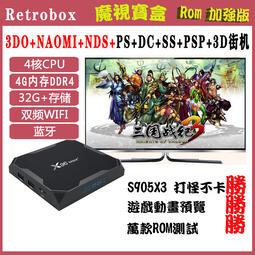 👍 當天出貨 👍2020新品RetroBox R4魔視寶盒時光寶盒樹莓派4遊戲機DC街機懷舊超日光寶盒 ROM加強版