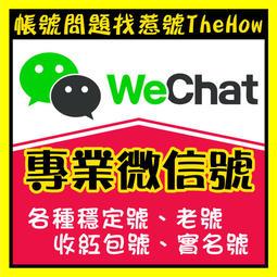 微信 Wechat 微信實名 已綁中國身分證實名 帳號 收發紅包 教學 微信號 新號 老號 紅包 大陸 行銷 營銷