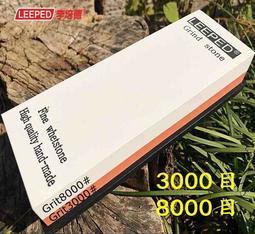 800 1000 3000/8000目磨刀石 砥石 雙面油石 木工磨石家用 可選加硬 拋光