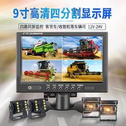 7/9吋 1080P 貨車四路行車記錄器 四分割 顯示器 行車紀錄器 貨車 監控 大貨車  公交車 倒車影像 雙鏡頭