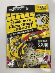 摩戴舒大黃蜂 兒童3D立體  C型雲朵口罩(袋裝5入) 已絕版