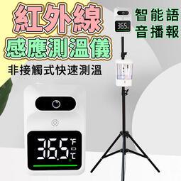 【台灣出貨】K9 PRO測溫消毒儀 紅外線語音報警高精度自動測溫器電子體溫槍溫度計門口充電無接觸帶消毒噴霧機