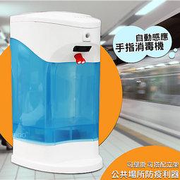 預購款Oxygen 自動感應手指消毒機 感應式酒精機 消毒防疫 手指消毒機 酒精噴霧機 給皂機 酒精機 乾洗手機