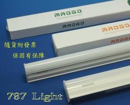 MAOGO LED T5鋁支架燈 4呎 20W白光/黃光 全電壓 KAO'S KAOS 4尺 層板 連結