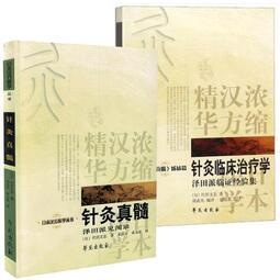 共2冊針灸真髓+針灸臨床治療學姊妹篇日本漢方醫學叢書澤田派見聞錄臨床經驗集濃縮漢方