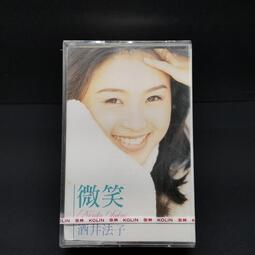 【樂購唱片-卡帶】酒井法子~微笑~全新未拆,歌林唱片天龍版/原版卡帶錄音帶