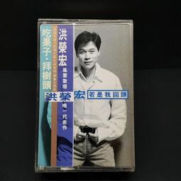 【樂購唱片-卡帶】1.洪榮宏~若是我回頭~有歌詞有側標有歌友卡,東達唱片版/原版卡帶錄音帶