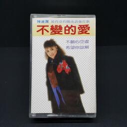 【樂購唱片-卡帶】陳盈潔閩南語專輯~不變的愛~有歌詞,華倫唱片版/原版卡帶錄音帶