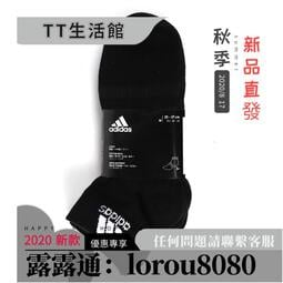 雙11特惠 ADIDAS阿迪達斯男襪女襪新款加厚棉襪短襪籃球運動襪健身跑步襪子