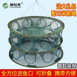 福拉多漁網魚網魚籠子捕魚垂釣蝦籠蝦網捉魚養自動折疊籠網工具