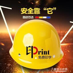 施工安全帽工地玻璃鋼防砸安全帽施工領導頭盔工程防護工作帽透氣防曬印字 -慕斯