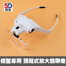 5D模型軍事高達模型拼裝工具專用頭戴式放大鏡多功能高倍率帶燈