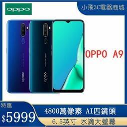 【現貨免運】OPPO A9 手機 OPPO手機 八核/6.5吋/128G/4G/4800萬/雙4G 全新未拆封送好禮