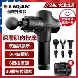 台灣現貨 美國LIDAK筋膜槍 按摩槍 全新K7震動放鬆器 震動按摩肌肉放鬆器 按摩器 筋膜