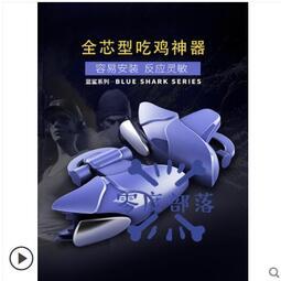 【零度說】藍鯊 吃雞神器 自動壓搶 刺激輔助器 專用戰場 遊戲按鍵 手柄手遊 四六指外設 物理透視掛 走位機械槍