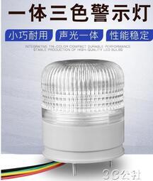 警示燈 小型聲光報警器一體三色警示燈信號燈報警燈5002TJ常亮帶聲音24V 小旭優品